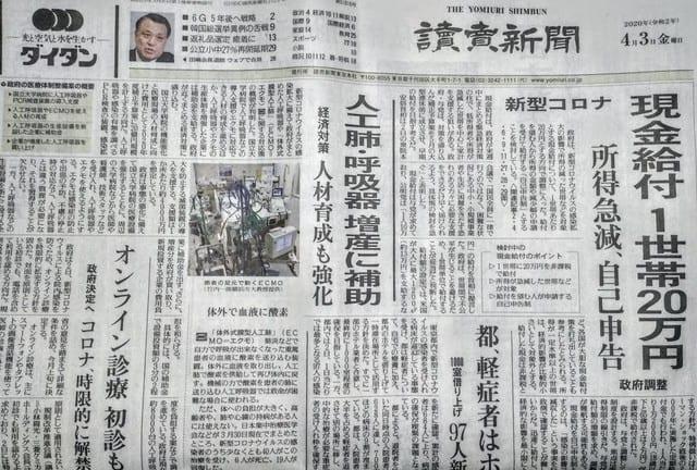 일본 코로나대책 20만엔 현급지급 일본정부 코로나 재난지원금 가구당 30만엔 현금 지급! 수입감소 세대 한정