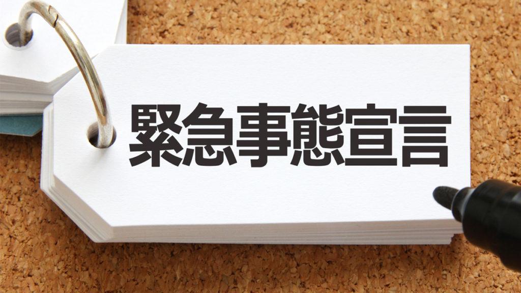 코로나긴급사태 1024x576 일본 긴급사태선언 익일 8일 코로나19 확진자 503명 폭증! 누계 5673명