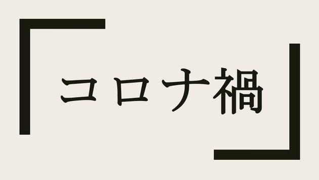 코로나재앙 코로나19 관련 일본어 실트 コロナ禍의 음독 읽는법은?