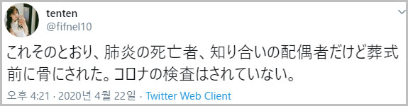 페렴사망자 화장 22일 일본 코로나 확진자 450명, 사망자 300명 돌파, 연일 집단감염 발생