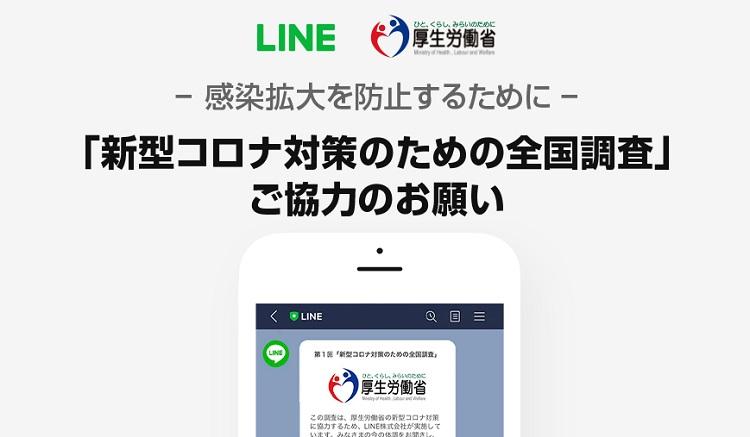 후생성 라인 코로나증상 일본 후생성과 라인의 코로나19 건강조사에서 27,000명 고열 증상