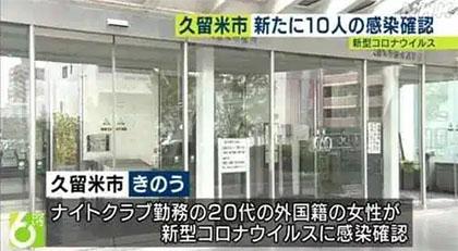 후쿠오카 나이트쿠라부 22일 일본 코로나 확진자 450명, 사망자 300명 돌파, 연일 집단감염 발생