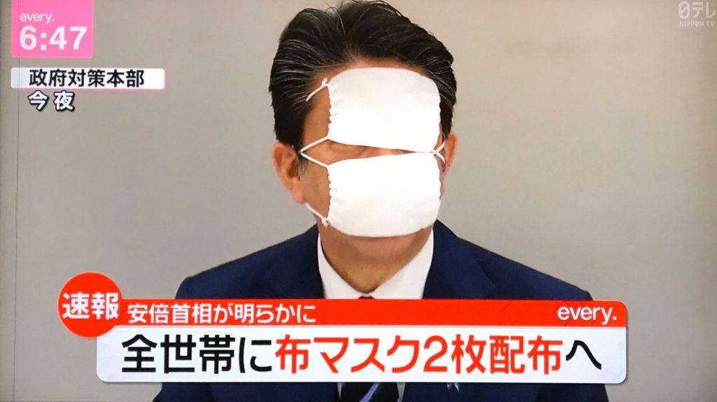 Abes mask 1024x574 일본정부 코로나 예방 천 마스크, 일명 아베노마스크 다음 주부터 배송