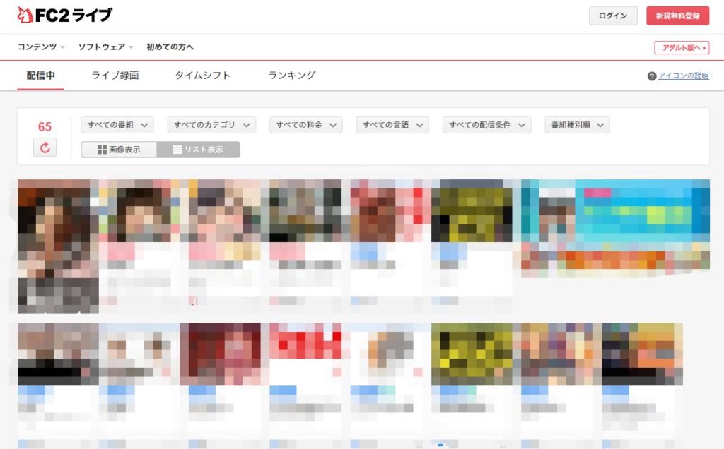 FC2라이브 1024x636 FC2라이브 여성청소년 여캠방송으로 30억 챙긴 오사카 부부 체포