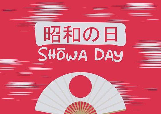 Showa Day 일본 골든위크 황금연휴 4월 29일은 쇼와의날