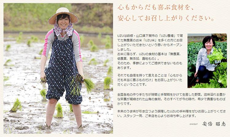 abe akie uzu 아베총리 부인 아키에의 도쿄 이자카야 UZU 휴업! 코로나 긴급사태선언