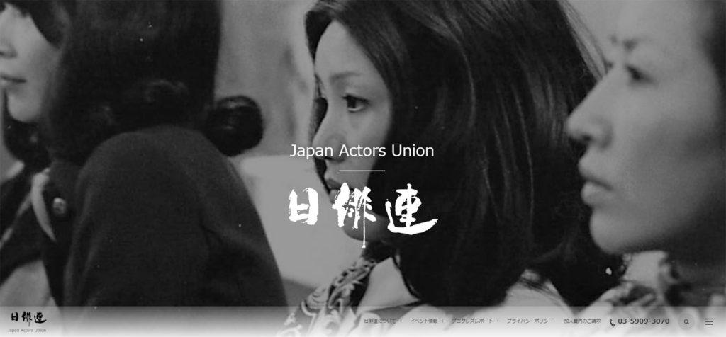 japan actors union 1024x476 코로나 사태로 취소된 공연 연기자 96%이상 보상 못받아! 일본배우연합 설문조사