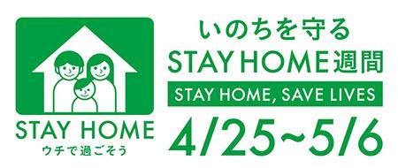stay home 24일 도쿄 코로나 확진자 161명, 사망자 6명! 병원 관계자가 14%