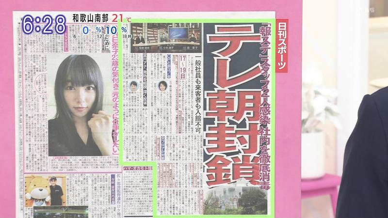 tv아사히 봉쇄 TV아사히 보도스테이션 직원 코로나19 감염! 도쿄 본사 5번째 확진자