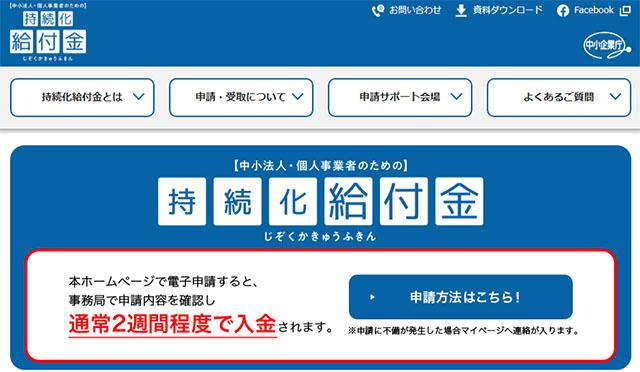 持続化給付金 일본 코로나19 긴급경제대책 재난지원금 10만엔 37%는 저축