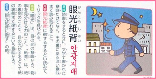안광지배 [사자성어] 일본어 온라인사전의 사자숙어 랭킹 탑10