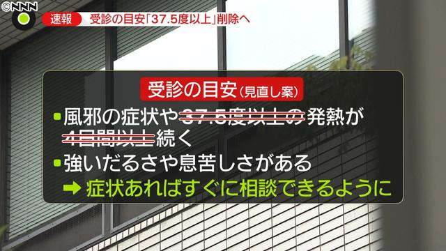 일본코로나19검사기준 일본 PCR검사 상담 조건에서 37.5도 이상 고열 4일간 지속 삭제