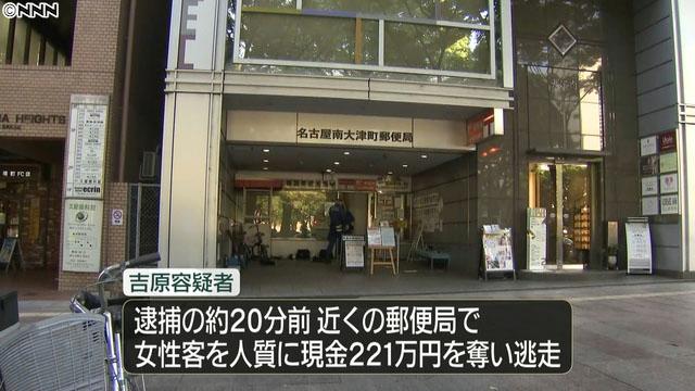 나고야우체국인질극 일본 나고야시 우체국 흉기 강도 인질극! 경찰 권총 발포 체포