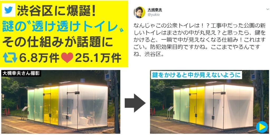 일본시부야투명화장실 1024x512 도쿄 시부야공원 두곳에 투명 공중화장실 화제