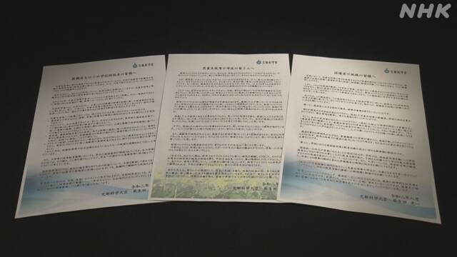 일본코로나19 차별 일본 문부과학성, 코로나19 확진자에 대한 비난 자제 메세지
