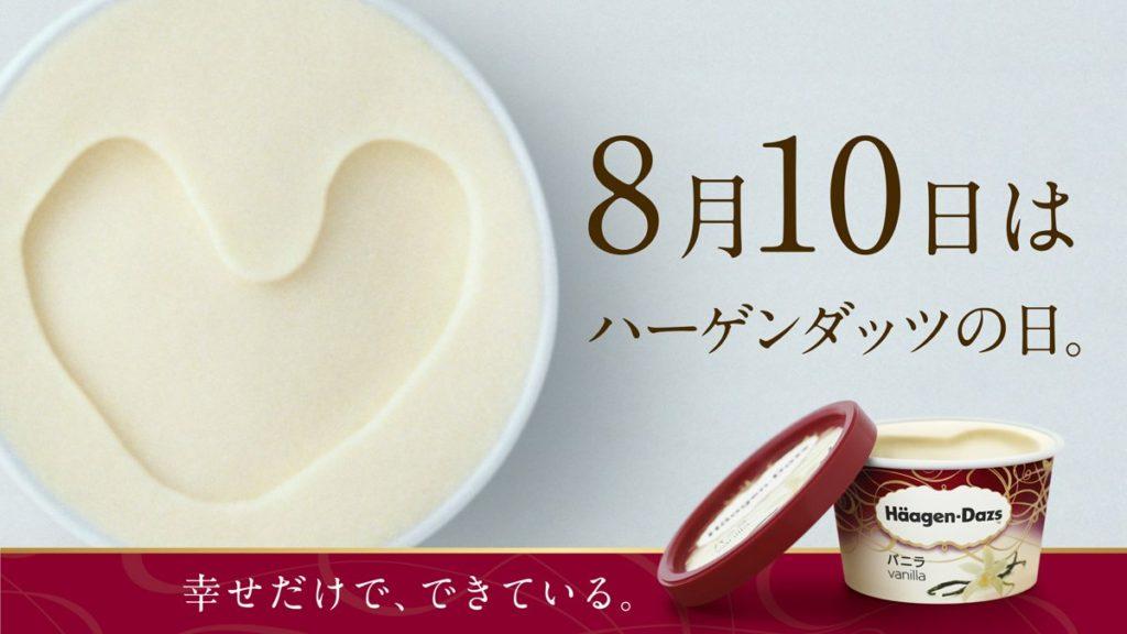 하겐다즈의날 1024x576 일본기념일   8월 10일은 하겐다즈의날