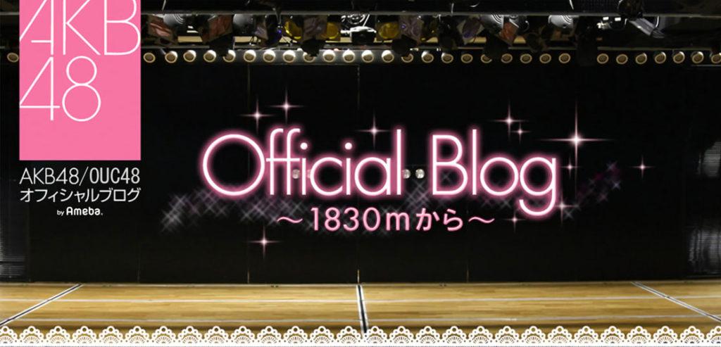 akb48 blog 1024x493 아이돌 AKB48 오오야 시즈카 코로나19 확진판정! 도쿄 확진자 389명