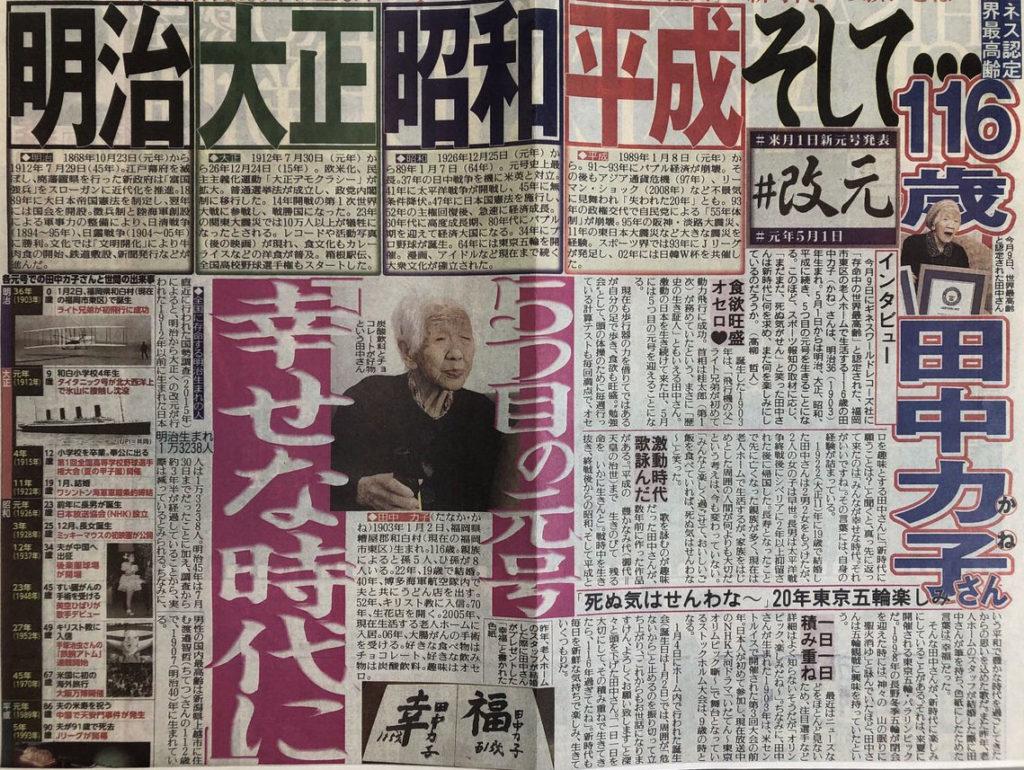 세계최고령자 1024x770 초고령사회 일본의 100세 이상 고령자 8만명 돌파! 여성 비율 88%