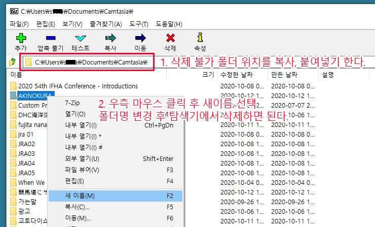 빈폴더삭제 간단한 윈도우 빈 폴더 삭제 방법! 7 Zip 활용 폴더명 변경