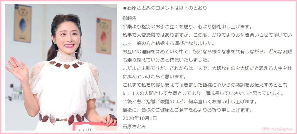 이시하라사토미결혼메세지 1024x464 일본 여배우 이시하라사토미 또래 일반인과 결혼! 어떤 역경도 극복 확신!