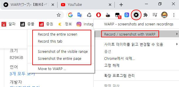 WARP screenshots PC 화면 스크린샷과 영상 녹화 무료 소프트웨어 WARP